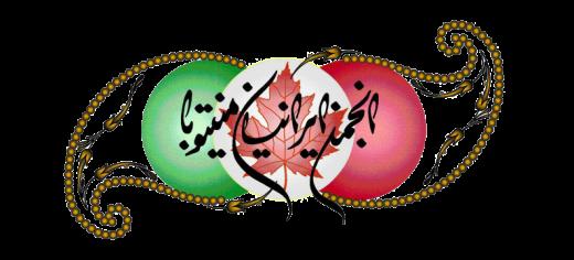 انجمن ایرانیان منیتوبا